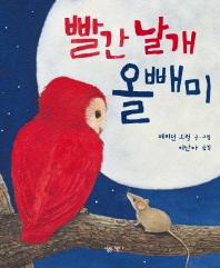 빨간 날개 올빼미(살림어린이 그림책 33)(양장본 HardCover)