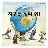 지구를 살려 줘(어린이교양서 2)