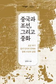 중국과 조선, 그리고 중화