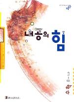 수학 8-나 (내공의 힘) (2005)