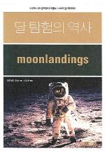 달 탐험의 역사