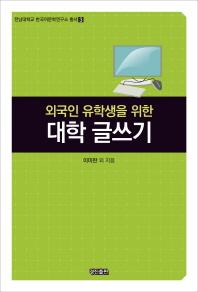 대학 글쓰기(외국인 유학생을 위한)(전남대학교 한국어문학연구소 총서 3)
