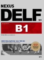 NEXUS DELF B1(CD1장포함)