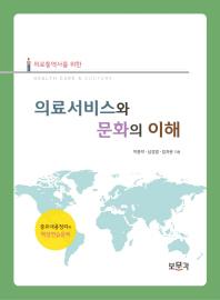 의료서비스와 문화의 이해(의료통역사를 위한)