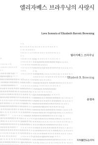 엘리자베스 브라우닝의 사랑시(지식을만드는지식 시선집)