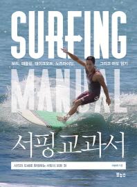 서핑 교과서(지적 생활자를 위한 교과서 시리즈)