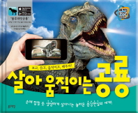 살아 움직이는 공룡