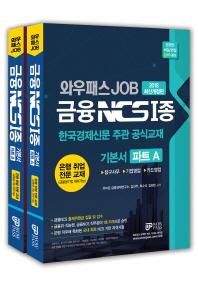 금융 NCS 1종 기본서 파트 A+B 세트(2018)(와우패스 JOB)(전2권)