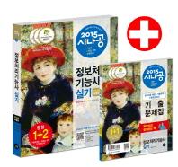 정보처리기능사 실기(2015)(시나공)(시나공 시리즈 33)