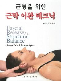 근막 이완 테크닉 /초판본/층2-1