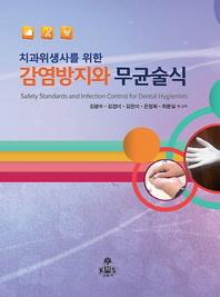 감염방지와 무균술식(치과위생사를 위한)