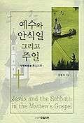 예수와 안식일 그리고 주일