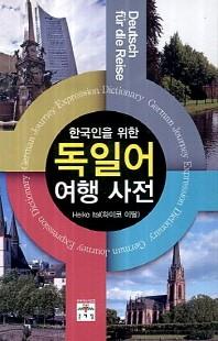 독일어 여행 사전(한국인을 위한)