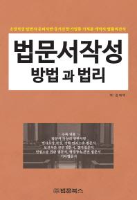 법문서작성 방법과 법리