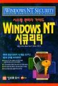 WINDOWS NT 시큐리티(시스템관리자가이드)