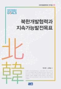 북한개발협력과 지속가능발전목표(국제개발협력학회 연구총서 2)