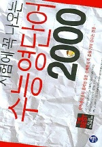수능영단어 2000(시험에 꼭 나오는)(개정판)