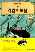 땡땡의 모험 12:라캄의 보물(양장본 HardCover)