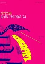 아키그램 실험적 건축 1961-74