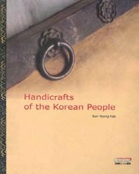 Handicrafts of the Korean Pelple