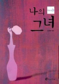 나의 그녀 (반올림 4)