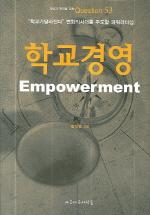 학교경영(Empowerment)(양장본 HardCover)