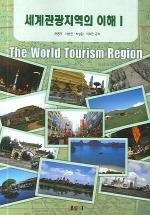 세계관광지역의 이해 1(반양장)