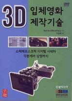 3D 입체영화 제작기술(CD1장포함)