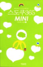 스도쿠 365 MINI: 매일매일 두뇌트레이닝(미니북)(고급 3)
