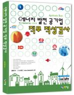 에너지 발전 공기업 직무 적성검사