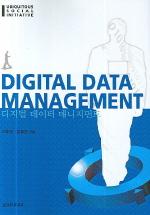 디지털 데이터 매니지먼트