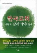 한국교회 이렇게 달라져야 한다(조엘 박의 한국교회 개혁 시리즈 2)