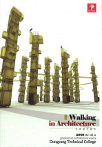 WALKING IN ARCHITECTURE(건축을 거닐다)