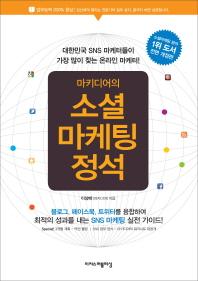 소셜마케팅 정석(마키디어의)(전면개정판)