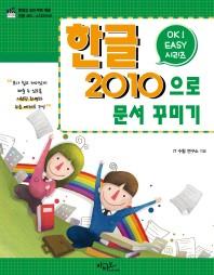 한글2010으로 문서 꾸미기(Ok Easy 시리즈 2)