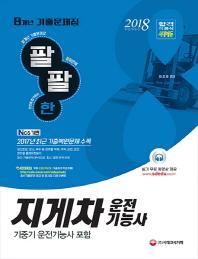 지게차운전기능사 8개년 기출문제집(2018)(팔팔한)(개정판 2판)