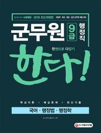 군무원 9급 행정직 한다(국어/행정법/행정학)(2019)