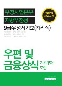 우편 및 금융상식 기초영어포함(우정사업본부 지방우정청 9급 우정서기보(계리직))