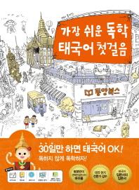 가장 쉬운 독학 태국어 첫걸음(CD1장포함)