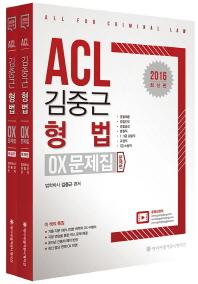 김중근 형법 OX문제집 세트(2016)(인터넷전용상품)(ACL)(전2권)