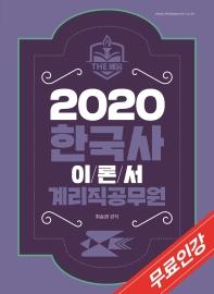 한국사 이론서 계리직공무원(2020)(더배움)