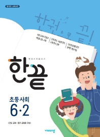 초등 사회 6-2(2019)(한끝)