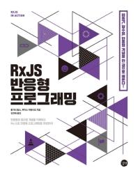 RxJS 반응형 프로그래밍