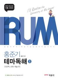 홍준기 테마독해. 2: 인문학 문화 예술 편(IRUM)(박문각 편입 영어 이룸 시리즈)(전4권)
