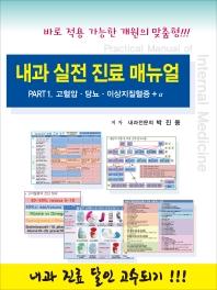 내과 실전 진료 매뉴얼 Part. 1: 고혈압 당뇨 이상지질혈증 + α(양장본 HardCover)