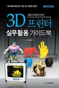 3D 프린터 실무활용 가이드북