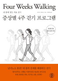 증상별 4주 걷기 프로그램