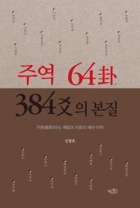 주역 64괘 384효의 본질