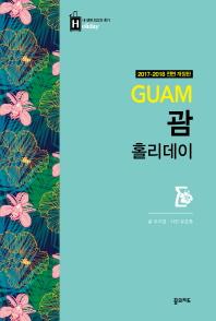 괌(Guam) 홀리데이(2017-2018)(개정판)(내 생애 최고의 휴가 홀리데이 12)