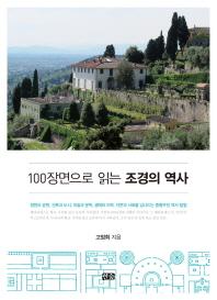 100장면으로 읽는 조경의 역사